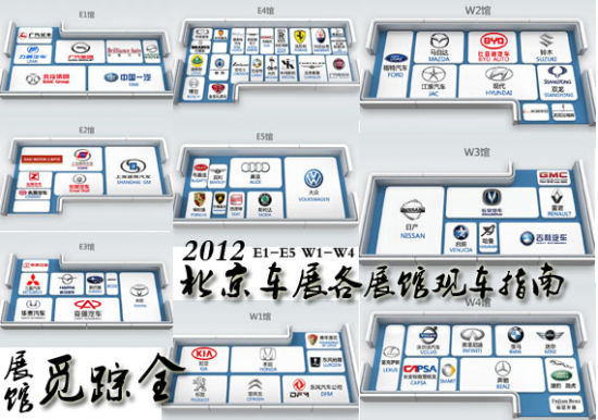 2012 Beijing International Auto Show Floorplan
